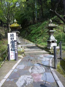 2012.04.22磨崖仏へ.JPG