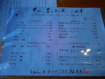 七滝温泉 018.jpg