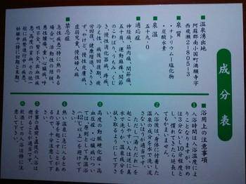 七滝温泉 033.jpg