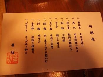 七滝温泉 051.jpg