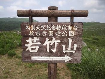 キャンプ 094.jpg